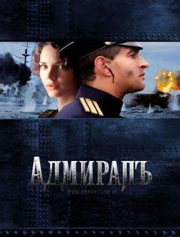 Admiral , el Almirante